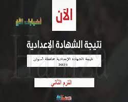 نتيجة الشهادة الإعدادية الترم الثاني محافظة أسوان الفصل الدراسي الثاني 2021