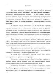 Курсовая Центральный банк Российской Федерации Курсовые работы  Центральный банк Российской Федерации 16 12 10