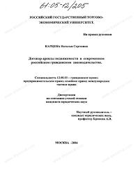 Диссертация на тему Договор аренды недвижимости в современном  Диссертация и автореферат на тему Договор аренды недвижимости в современном российском гражданском законодательстве