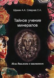 """<b>Книга</b> """"<b>Тайное учение минералов</b>, или Диалоги с шаманом ..."""