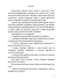 Отчет по пратике на примере ООО Бахетле Отчёт по практике Отчёт по практике Отчет по пратике на примере ООО Бахетле 3