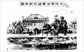「大阪商法会議所」の画像検索結果
