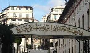 """Résultat de recherche d'images pour """"جامعة الجزائر 1"""""""