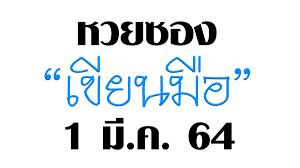 ตรวจหวย 1 มีนาคม 64 / Sv T2n Gmvtlwm / ใบตรวจหวย (356364) (309 535) (98)  (312 699) 1 กุมภาพันธ์ 2559: