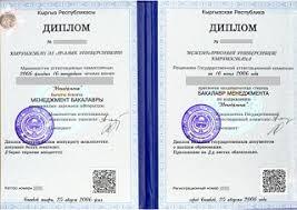 Проверка диплома из Киргизии СтудПроект kyrgizian diploma