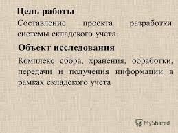 Презентация на тему БОУ ОО СПО Омский промышленно экономический  2 Цель работы Составление проекта разработки