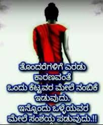 Pin By Rathnakar On Kannada Life Quotes Saving Quotes Quotes