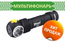 Интернет-магазин <b>светодиодных фонарей</b> Alfablaze. - Где ...