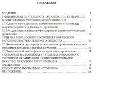 Содержание дипломных курсовых и других работ Оценка и правовое регулирование финансового состояния организации пути его улучшения на материалах Гомельского райпо