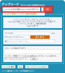 Giga ファイル 便
