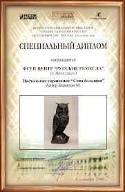 Награды 2006 Специальный диплом