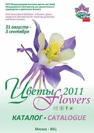 ЦВЕТЫ/FLOWERS-IPM-2011 официальный каталог by ...