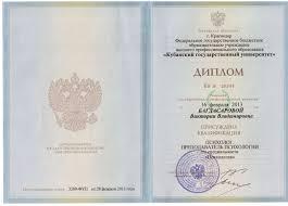 Дипломы сертификаты КубГУ психолог