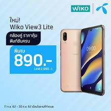 """dtac on Twitter: """"ใหม่! Wiko View3 Lite ..."""