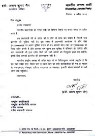 Appointment Letter Format Hindi New Writing Copy Pdf In Of