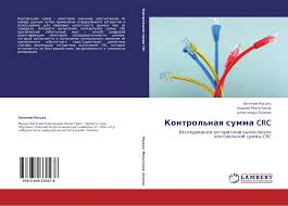 search results for Контрольная сумма  bookcover of Контрольная сумма crc
