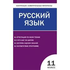 КИМ Контрольно измерительные материалы Русский язык класс  Контрольно измерительные материалы Русский язык 11 класс Егорова Н В