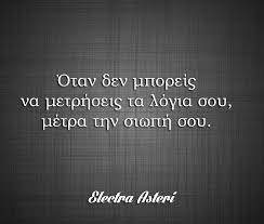 Image result for σιωπή
