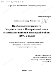 Диссертация на тему Проблемы безопасности Кыргызстана и  Диссертация и автореферат на тему Проблемы безопасности Кыргызстана и Центральной Азии в контексте истории афганской