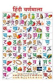 Oshi Hindi Varnamala Chart Paper Poster 30 48x45 72cm