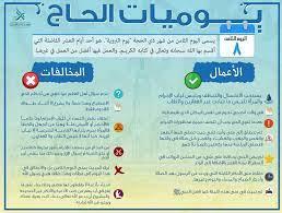 فضل الثامن من ذي الحجة «يوم التروية».. 7 أعمال و6 مخالفات | صحيفة تواصل  الالكترونية