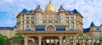 東京 ディズニーランド ホテル