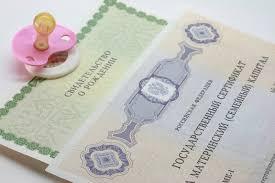 материнский капитал в случае лишения родительских прав Портал   материнский капитал в случае лишения родительских прав фото 9