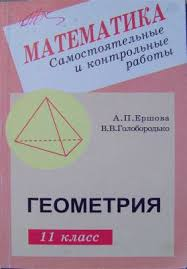 Самостоятельные и контрольные работы по геометрии для класса  Аннотация