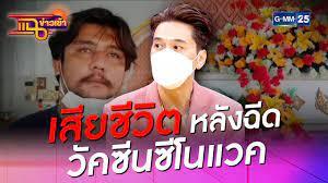เสียชีวิตหลังฉีดวัคซีนซิโนแวค l HIGHLIGHT แฉข่าวเช้า on TV l 7 พ.ค. 64 l  GMM25 - YouTube