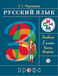 Зрительное изложение текста Длиннохвостые разбойницы Русский  3 класс Учебник Часть 2