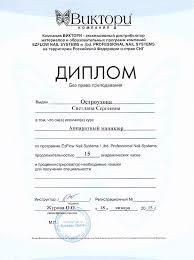 Студия маникюра Альбина дипломы и сертификаты об окончании курсов Аппаратный маникюр