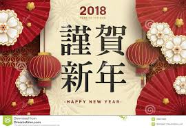 Japanese New Year Poster Stock Vector Illustration Of