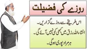 ramzan ki fazilat in urdu information about roza in urdu ramzan ki fazilat in urdu information about roza in urdu
