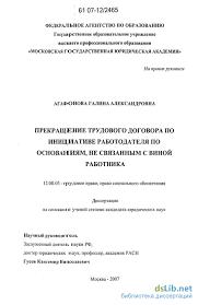 Специальные основания прекращения трудового договора aytac stroy ru Коллективный договор мрск сибири