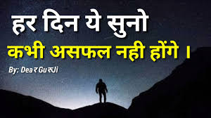 Best Motivational Quotes In Hindi Inspirational By Dear Guruji