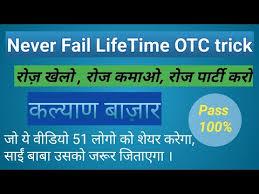 Kalyan Daily 4 Ank Life Time Chart Kalyan 16 12 2019 Kalyani Daily 4 Ank Lifetime Chart