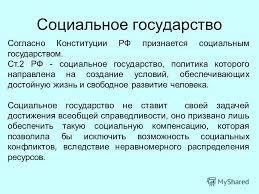 Презентация на тему Социальная политика РФ и государственная  4 Социальное государство