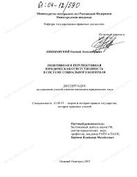 Диссертация на тему Позитивная и перспективная юридическая  Диссертация и автореферат на тему Позитивная и перспективная юридическая ответственность в системе социального контроля