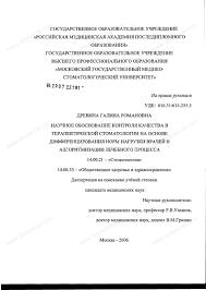 Диссертация на тему Научное обоснование контроля качества в  Диссертация и автореферат на тему Научное обоснование контроля качества в терапевтической стоматологии на основе дифференцирования