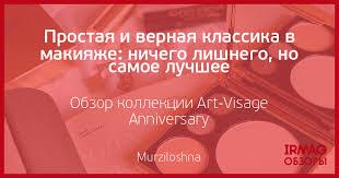 Обзор коллекции <b>Art</b>-<b>Visage</b> Anniversary
