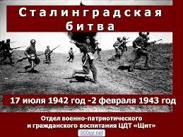 Сталинградская битва реферат по истории решено и закрыто Сталинградская битва реферат по истории