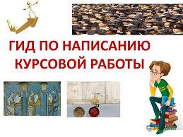 Презентация на тему ГИД ПО НАПИСАНИЮ КУРСОВОЙ РАБОТЫ НЕТ  1 ГИД ПО НАПИСАНИЮ КУРСОВОЙ РАБОТЫ
