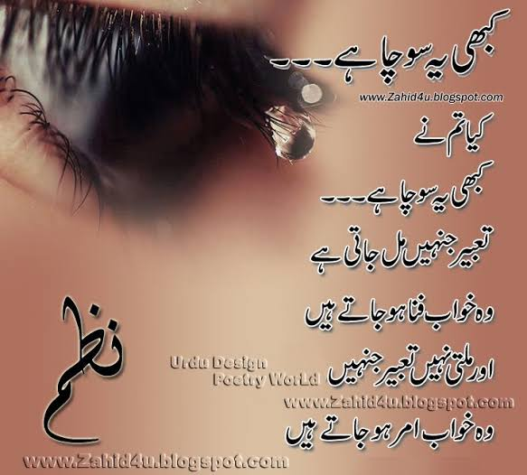 world best shayari in urdu