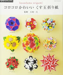 Kusudama Origami Japanese Origami Tutorial Book In 2018 Products