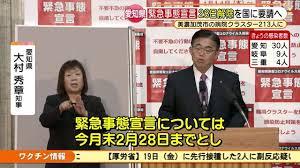 愛知県 緊急事態宣言の「解除」を国と協議へ 解除後の時短要請は「午後9時まで」の方針- 名古屋テレビ【メ~テレ】