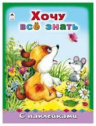 Купить книгу <b>Азбука с наклейками</b>. Хочу все знать по низкой цене ...