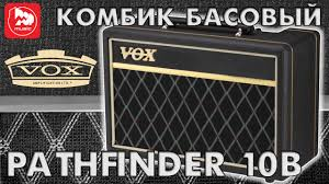 Комбик басовый <b>VOX PATHFINDER</b> 10B - YouTube