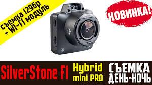Обзор на <b>Видеорегистратор SilverStone F1 HYBRID</b> mini PRO ...