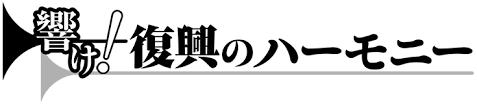 九州吹奏楽連盟