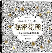 secret garden an inky treasure hunt and coloring book for children relieve stress painting drawing book chinese